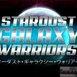 Stardust Galaxy Warriors Free Download